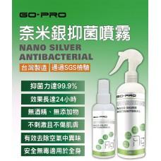 防疫專用-奈米銀抑菌噴霧100ML(隨身瓶)