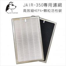 JAIR-350空氣清淨機濾網