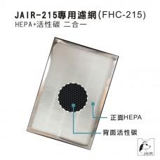 JAIR-215專用濾網