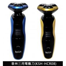 歌林三用電鬍刀(KSH-HCR08)