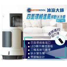 MASTERKOOL冰涼大師微電腦冰冷扇12L(MIK-15EX)