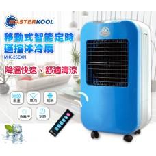 冰涼大師移動式冰冷扇25公升(MIK-25EXN)