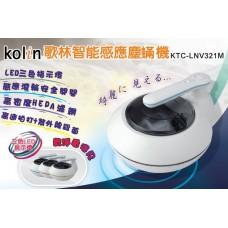【Kolin歌林】智能感應塵螨機(KTC-LNV321M)