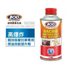 BOD#1號《摩托車專用》競技系列、燃油效能提升劑、賽車汽油精