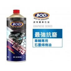 BOD#190號 《車輛專用》 全合成 SN級 BCG 2.545 石墨烯機油
