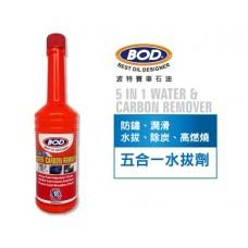 BOD#18號 《車輛專用》五合一除碳水拔劑、除碳添加劑、汽油添加劑