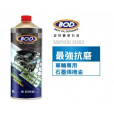BOD#191號 《車輛專用》 全合成 SN級 BCG 2.555 石墨烯機油