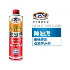 BOD#20號 《車輛專用》引擎排汙劑、引擎內部清洗劑、去汙劑、清除油泥