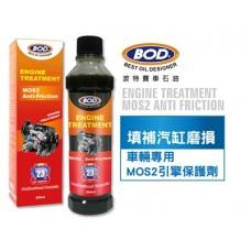 BOD#23號 《車輛專用》MOS2/二硫化鉬配方-引擎保護劑、機油添加劑、機油精
