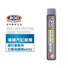BOD#28號 《摩托車專用》MOS2/二硫化鉬配方-引擎保護劑、機油添加劑、機油精