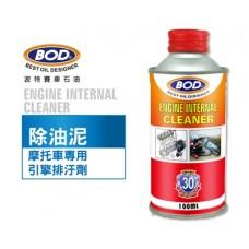 BOD#30號 《摩托車專用》引擎排汙劑、引擎內部清洗劑、去汙劑、清除油泥