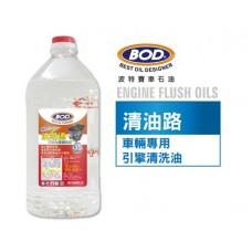 BOD#33號 《車輛專用》 引擎清洗油 、 引擎內部清洗油 、 清除油泥