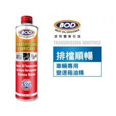 BOD#92號 《車輛專用》變速箱油精、變速箱添加劑、自動變速箱油精、ATF油精