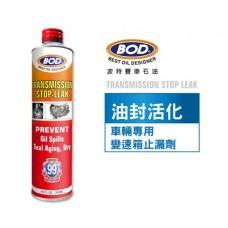 BOD#99號 《車輛專用》變速箱止漏劑、油封再生劑、油封活化劑、ATF止漏劑